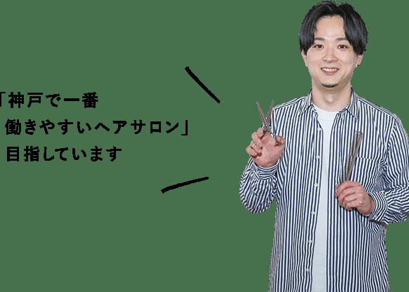 「神戸で一番働きやすいヘアサロン」目指しています